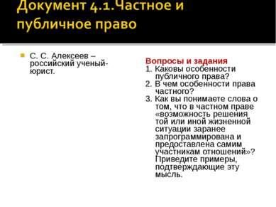 С. С. Алексеев – российский ученый-юрист. Вопросы и задания 1. Каковы особенн...