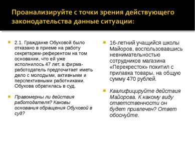 2.1. Гражданке Обуховой было отказано в приеме на работу секретарем-референто...