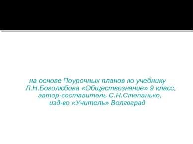 на основе Поурочных планов по учебнику Л.Н.Боголюбова «Обществознание» 9 клас...