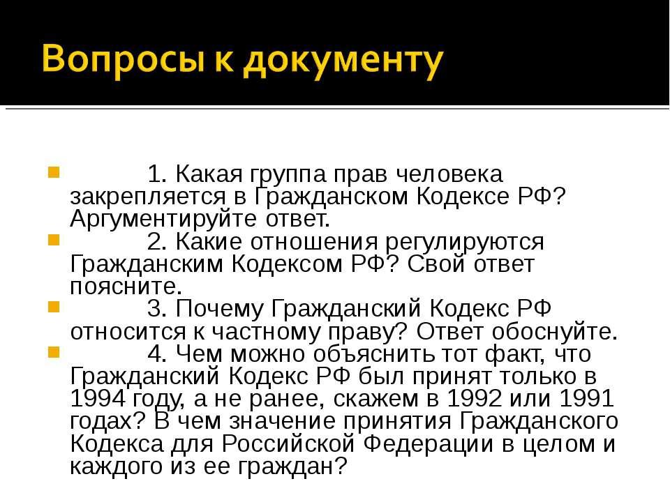 1. Какая группа прав человека закрепляется в Гражданском Кодексе РФ? Аргумент...