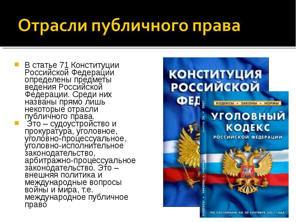 В статье 71 Конституции Российской Федерации определены предметы ведения Росс...