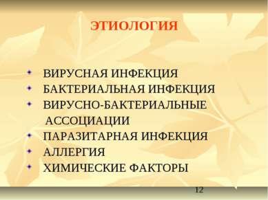 ЭТИОЛОГИЯ ВИРУСНАЯ ИНФЕКЦИЯ БАКТЕРИАЛЬНАЯ ИНФЕКЦИЯ ВИРУСНО-БАКТЕРИАЛЬНЫЕ АССО...