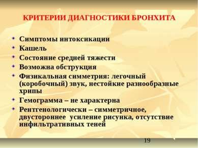 КРИТЕРИИ ДИАГНОСТИКИ БРОНХИТА Симптомы интоксикации Кашель Состояние средней ...