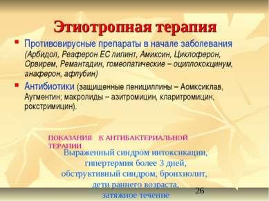 Этиотропная терапия Противовирусные препараты в начале заболевания (Арбидол, ...