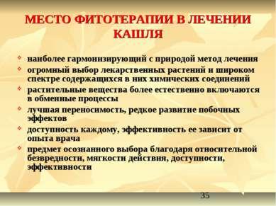 МЕСТО ФИТОТЕРАПИИ В ЛЕЧЕНИИ КАШЛЯ наиболее гармонизирующий с природой метод л...