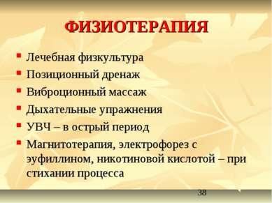 ФИЗИОТЕРАПИЯ Лечебная физкультура Позиционный дренаж Виброционный массаж Дыха...