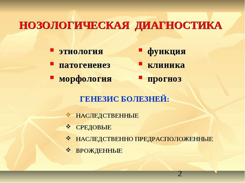 НОЗОЛОГИЧЕСКАЯ ДИАГНОСТИКА этиология патогененез морфология функция клиника п...