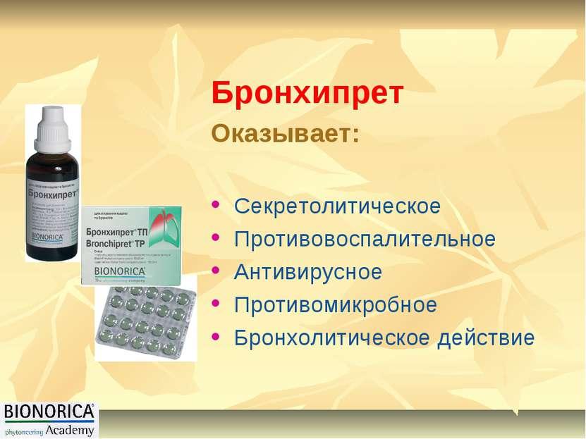 Бронхипрет Оказывает: Секретолитическое Противовоспалительное Антивирусное Пр...