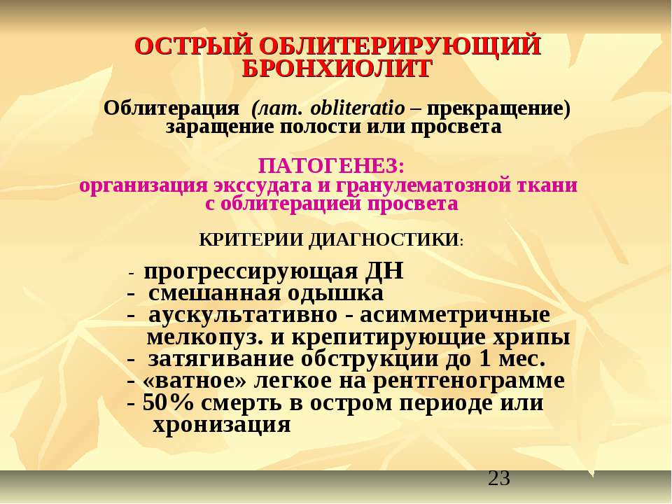ОСТРЫЙ ОБЛИТЕРИРУЮЩИЙ БРОНХИОЛИТ Облитерация (лат. obliteratio – прекращение)...
