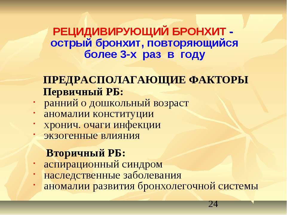 РЕЦИДИВИРУЮЩИЙ БРОНХИТ - острый бронхит, повторяющийся более 3-х раз в году П...