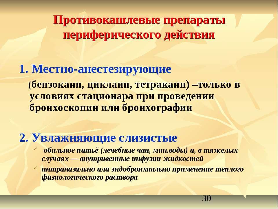 Противокашлевые препараты периферического действия 1. Местно-анестезирующие (...