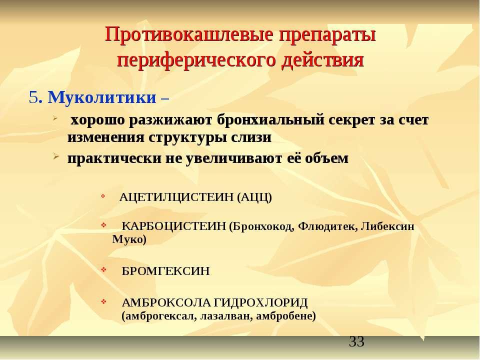 Противокашлевые препараты периферического действия 5. Муколитики – хорошо раз...