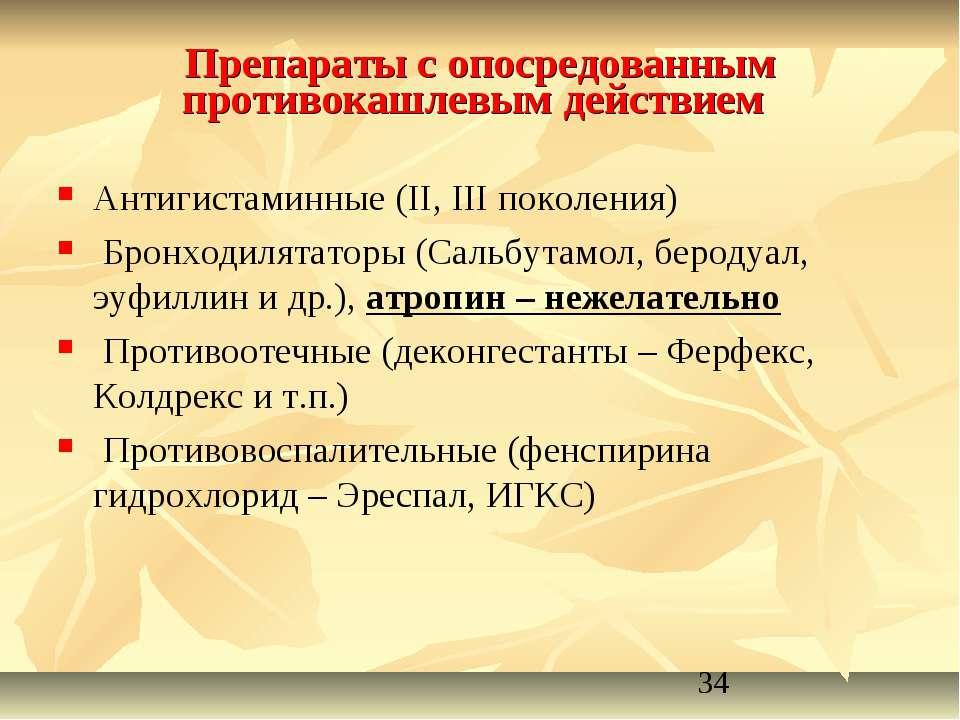 Препараты с опосредованным противокашлевым действием Антигистаминные (II, III...