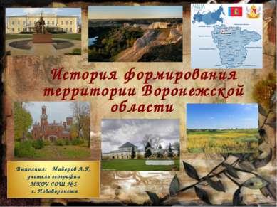 История формирования территории Воронежской области