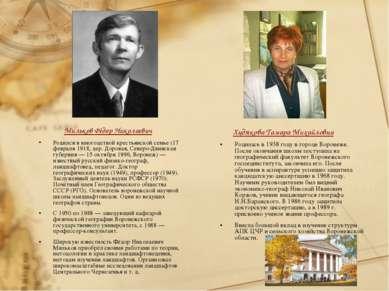 Мильков Фёдор Николаевич Родился в многодетной крестьянской семье (17 февраля...
