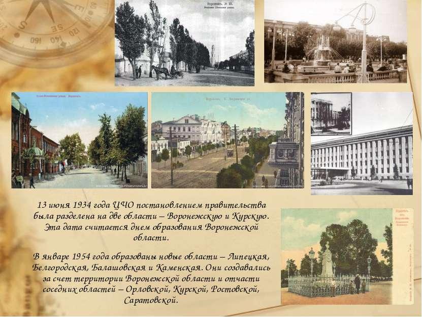 13 июня 1934 года ЦЧО постановлением правительства была разделена на две обла...
