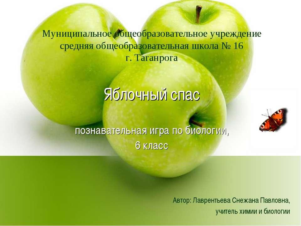 Яблочный спас познавательная игра по биологии, 6 класс Автор: Лаврентьева Сне...