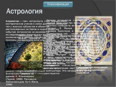 Астроло гия — греч. αστρολογία, слав. звѣздословіе - эзотерическое учение о с...