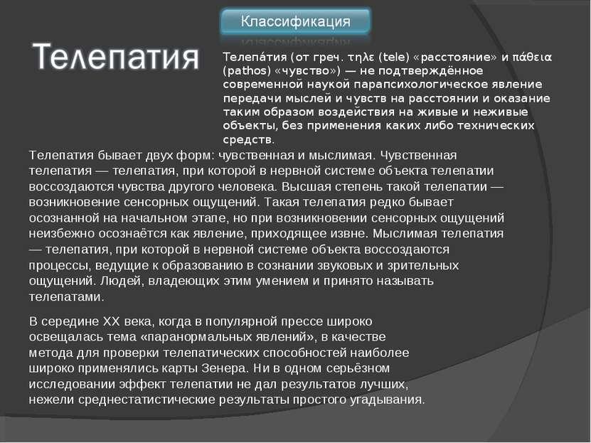 Телепа тия (от греч. τηλε (tele) «расстояние» и πάθεια (pathos) «чувство») — ...
