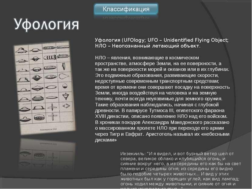 Уфология (UFOlogy; UFO – Unidentified Flying Object; НЛО – Неопознанный летаю...