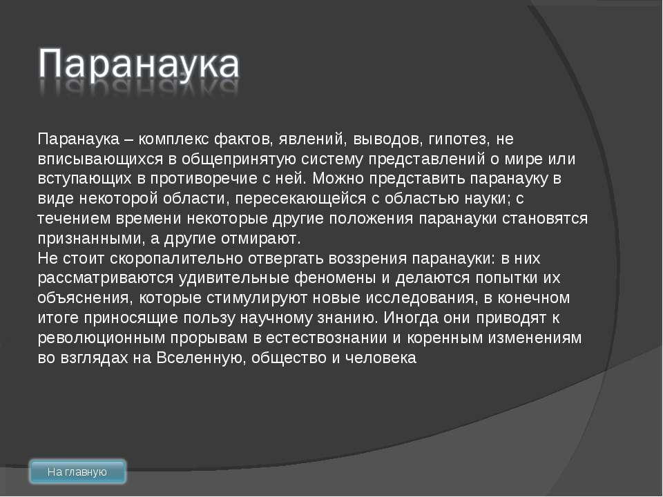 Паранаука – комплекс фактов, явлений, выводов, гипотез, не вписывающихся в об...