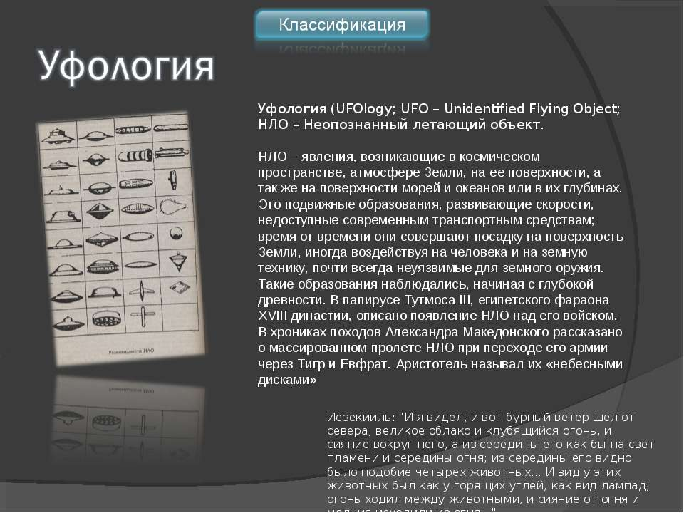 Уфология (UFOlogy; UFO – Unidentified Flying Object; НЛО – Неопознанный летаю...