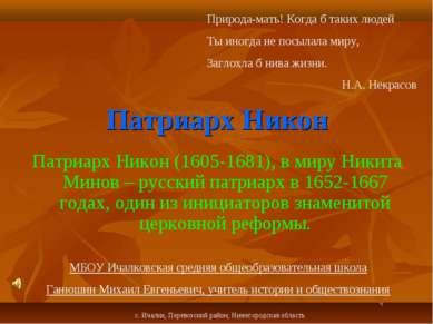 Патриарх Никон Патриарх Никон (1605-1681), в миру Никита Минов – русский патр...