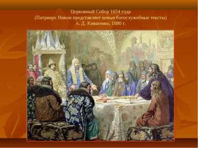 Церковный Собор 1654 года (Патриарх Никон представляет новые богослужебные те...