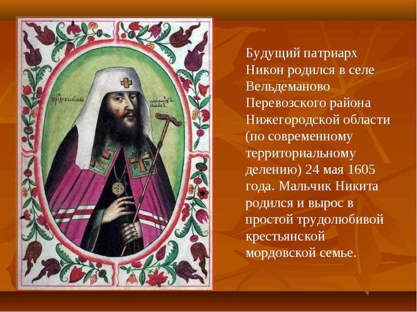 Будущий патриарх Никон родился в селе Вельдеманово Перевозского района Нижего...