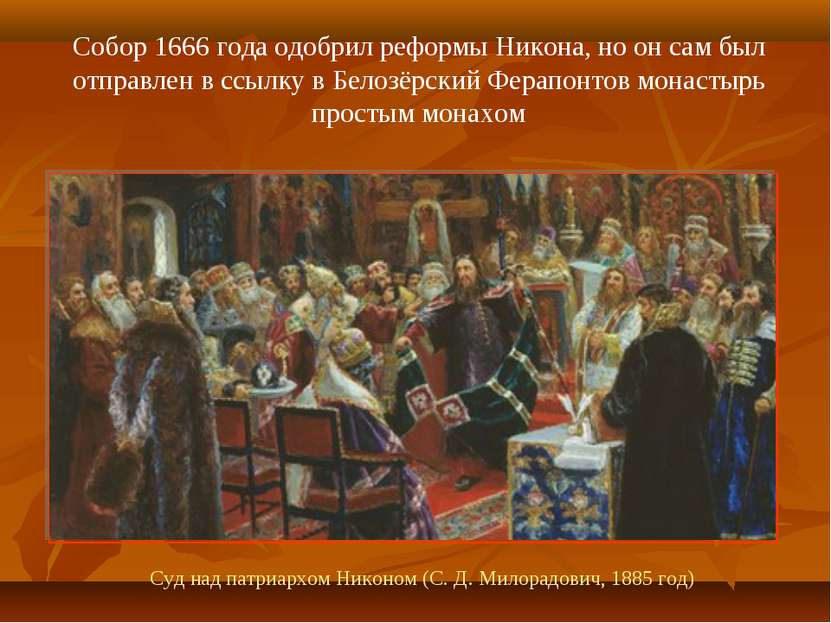 Собор 1666 года одобрил реформы Никона, но он сам был отправлен в ссылку в Бе...