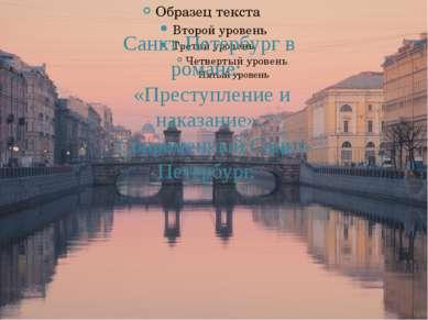 Санкт-Петербург в романе: «Преступление и наказание». Современный Санкт-Петер...