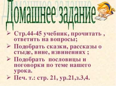 Стр.44-45 учебник, прочитать , ответить на вопросы; Подобрать сказки, рассказ...