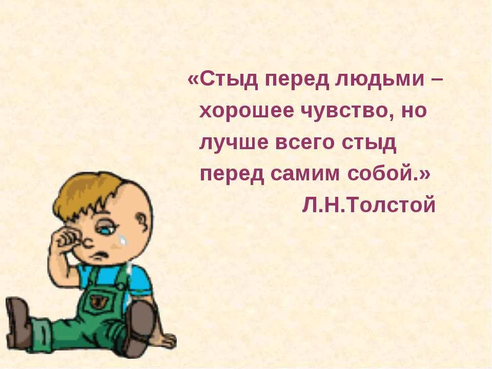 «Стыд перед людьми – хорошее чувство, но лучше всего стыд перед самим собой.»...