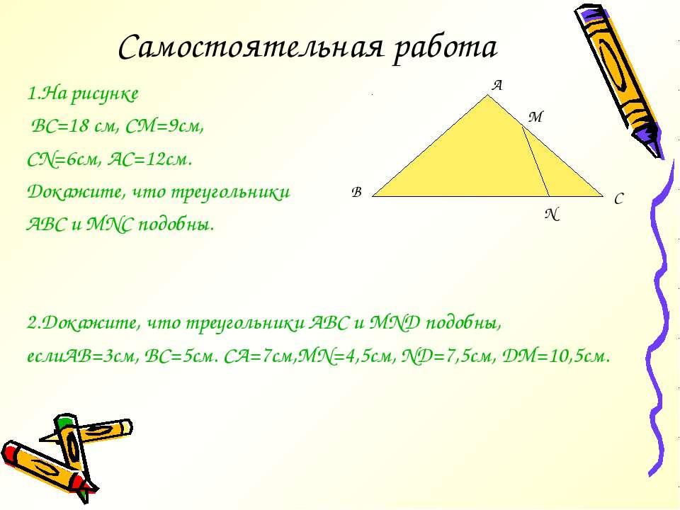 Самостоятельная работа 1.На рисунке ВС=18 см, СМ=9см, CN=6см, АС=12см. Докажи...