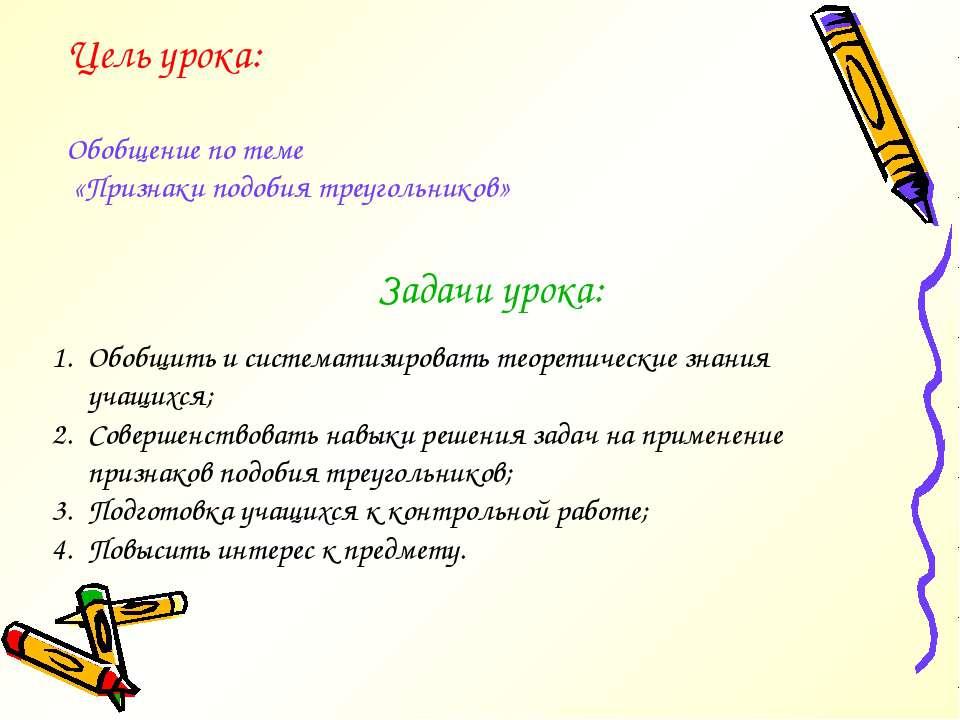 Цель урока: Обобщение по теме «Признаки подобия треугольников» Задачи урока: ...
