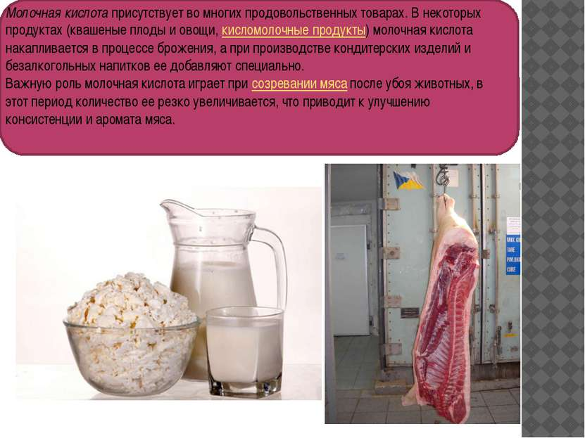 Молочная кислотаприсутствует во многих продовольственных товарах. В некоторы...