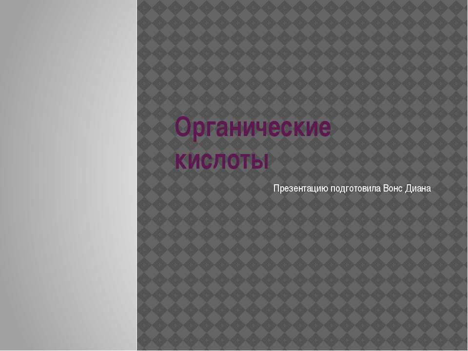 Органические кислоты Презентацию подготовила Вонс Диана