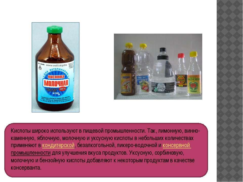 Кислоты широко используют в пищевой промышленности. Так, лимонную, винно-каме...