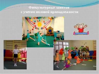 Физкультурные занятия с учетом половой принадлежности