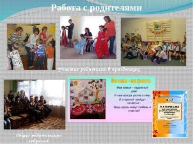 Работа с родителями Участие родителей в праздниках Общие родительские собрания