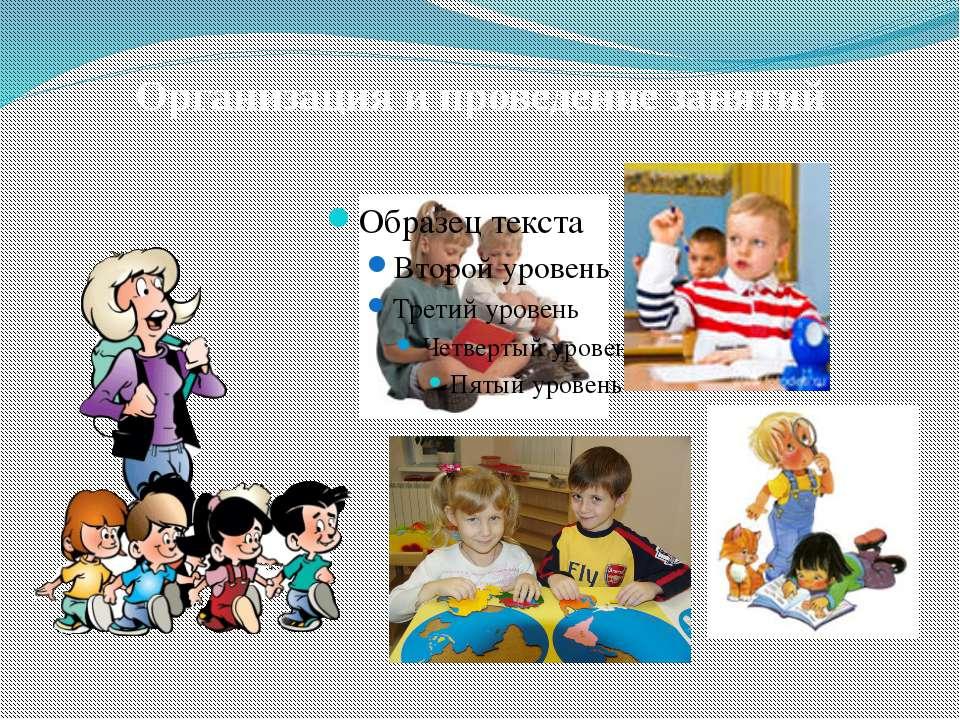 Организация и проведение занятий