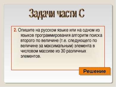 2. Опишите на русском языке или на одном из языков программирования алгоритм ...