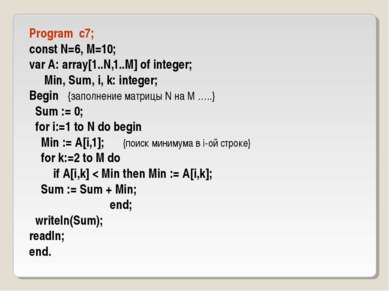 Program c7; const N=6, M=10; var A: array[1..N,1..M] of integer; Min, Sum, i,...