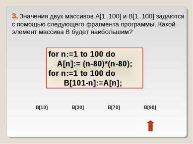 3. Значения двух массивов A[1..100] и B[1..100] задаются с помощью следующего...