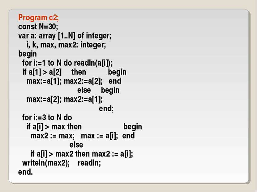 Program c2; const N=30; var a: array [1..N] of integer; i, k, max, max2: inte...