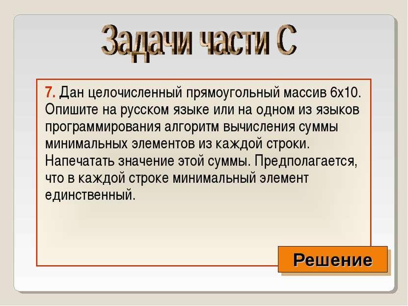 7. Дан целочисленный прямоугольный массив 6x10. Опишите на русском языке или ...