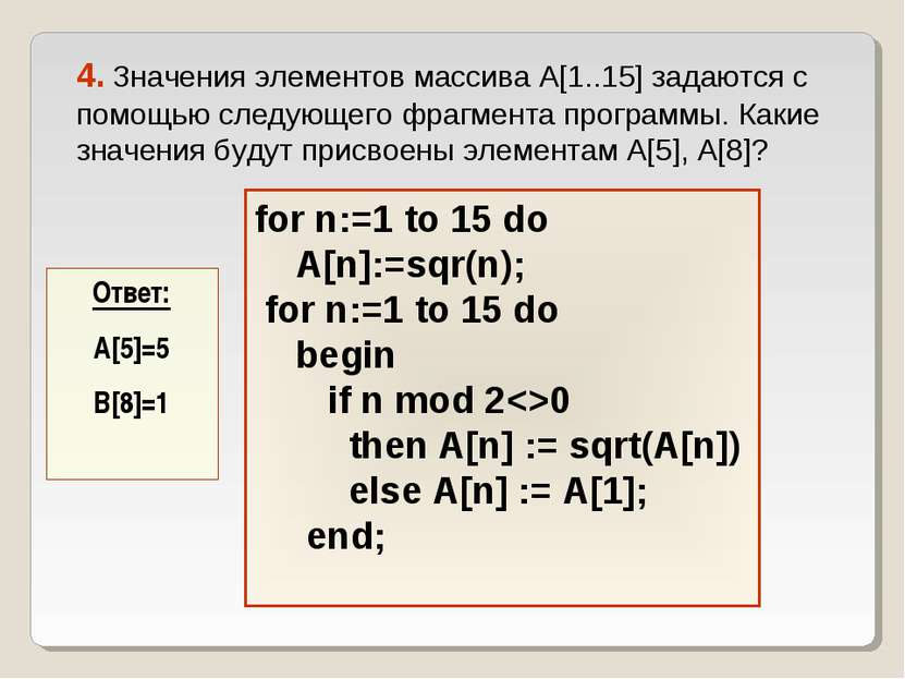 for n:=1 to 15 do A[n]:=sqr(n); for n:=1 to 15 do begin if n mod 20 then А[n]...