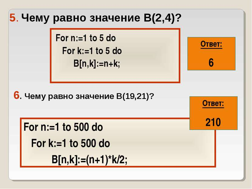 5. Чему равно значение В(2,4)? For n:=1 to 5 do For k:=1 to 5 do B[n,k]:=n+k;...
