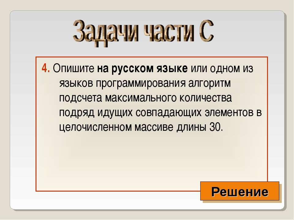 4. Опишите на русском языке или одном из языков программирования алгоритм под...