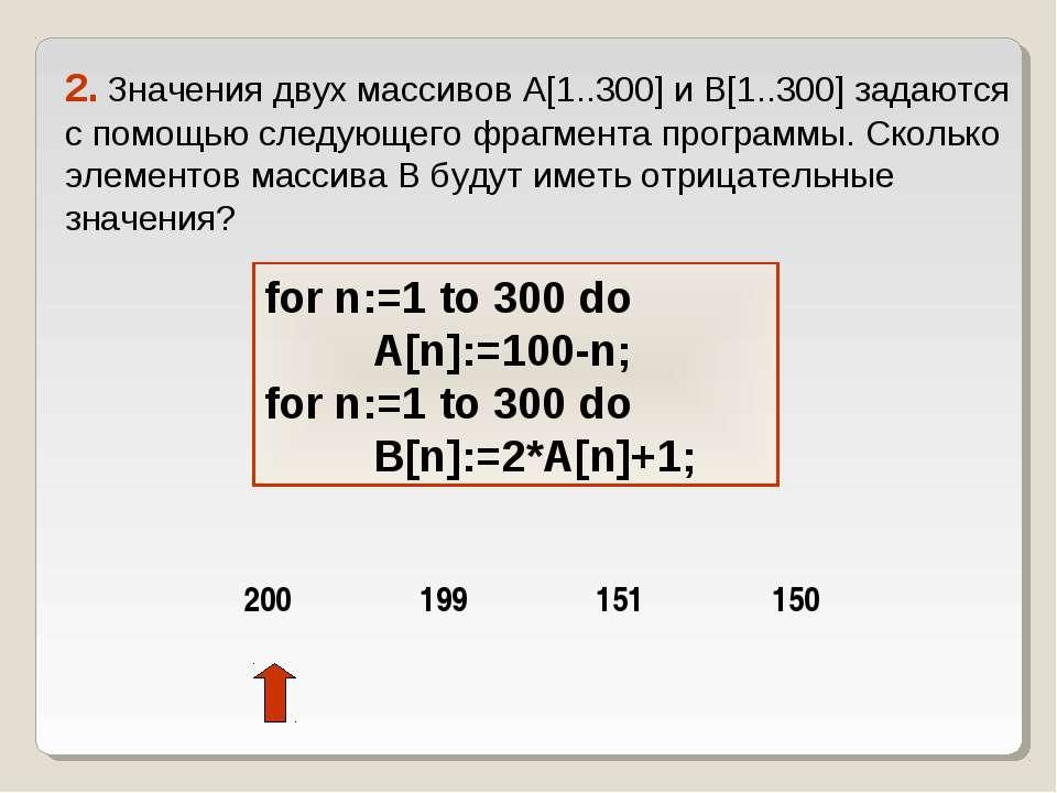 2. Значения двух массивов A[1..300] и B[1..300] задаются с помощью следующего...